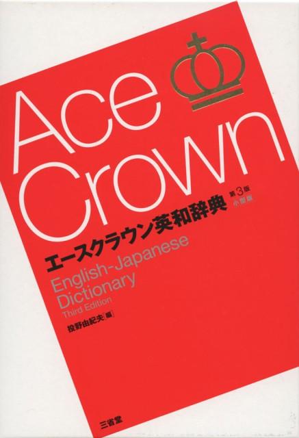 エースクラウン 英和辞典 第3版 小型版