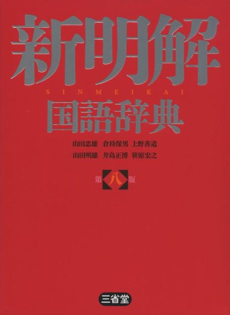 新明解 国語辞典 第八版