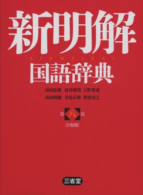 新明解 国語辞典 第八版 [小型版]