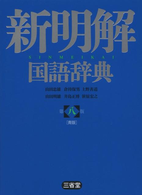 新明解 国語辞典 第八版 [青版]