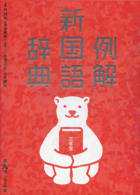 例解 新国語辞典 第九版 シロクマ版