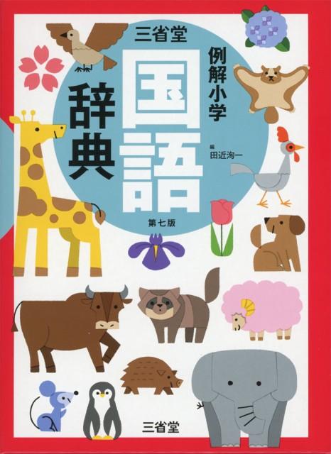 三省堂 例解小学 国語辞典 第七版