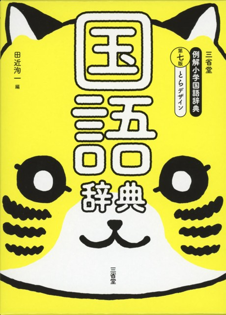 三省堂 例解小学 国語辞典 第七版 とらデザイン
