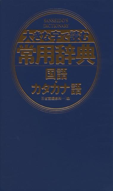大きな字で読む 常用辞典 国語・カタカナ語