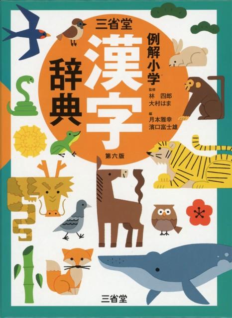 三省堂 例解小学 漢字辞典 第六版