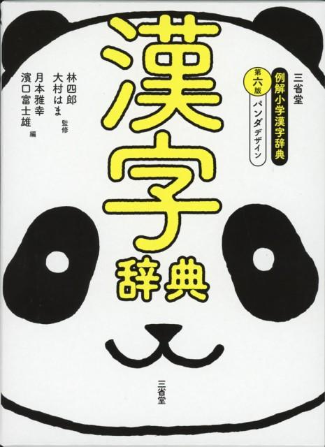三省堂 例解小学 漢字辞典 第六版 パンダデザイン
