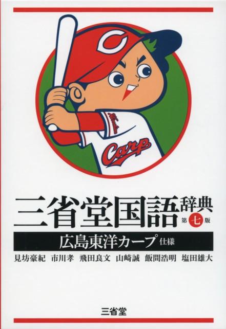 三省堂 国語辞典 第七版 広島東洋カープ仕様