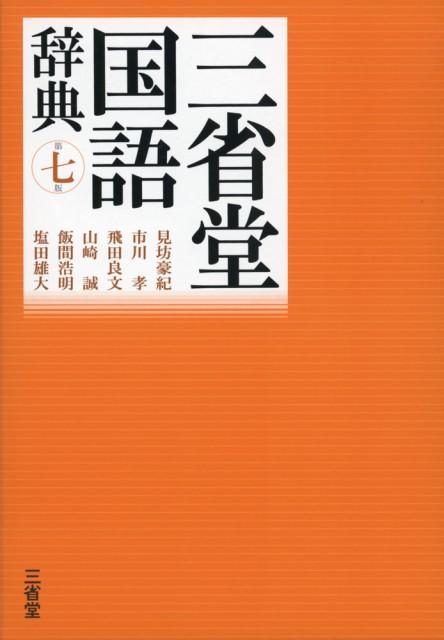 三省堂 国語辞典 第七版