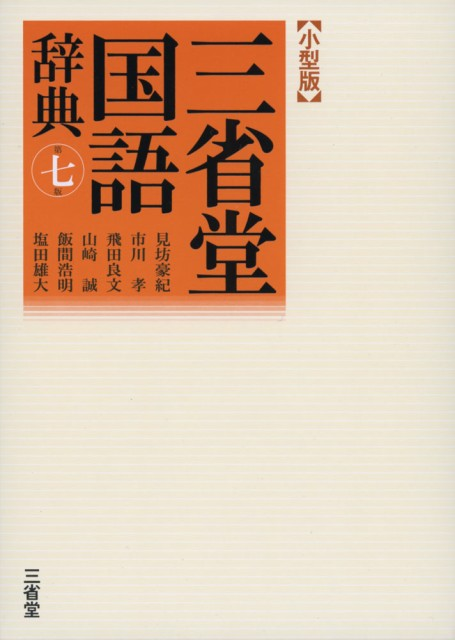 三省堂 国語辞典 第七版 小型版