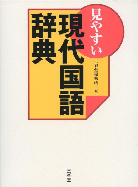 見やすい 現代国語辞典