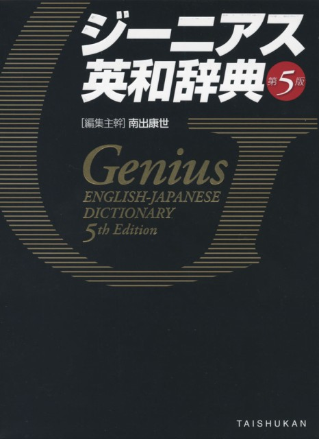 ジーニアス 英和辞典 第5版