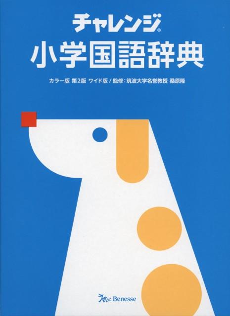チャレンジ 小学国語辞典 カラー版 第2版 ワイド版