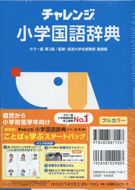 チャレンジ 小学国語辞典 カラー版 第2版 ことばを学ぶスタートパック