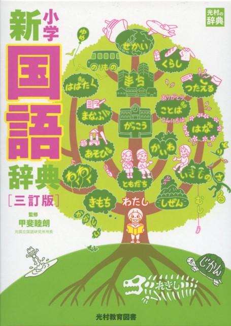 小学 新国語辞典 [三訂版]