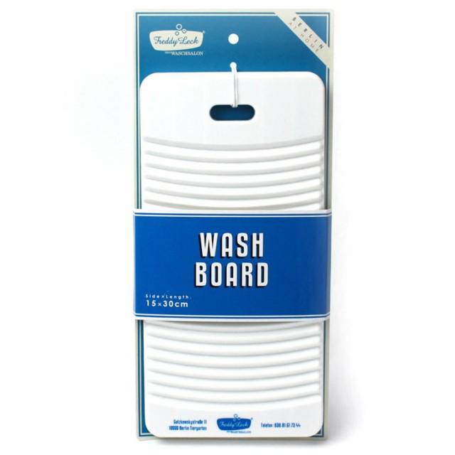 フレディレック 洗濯板 ウォッシュボード おしゃれ