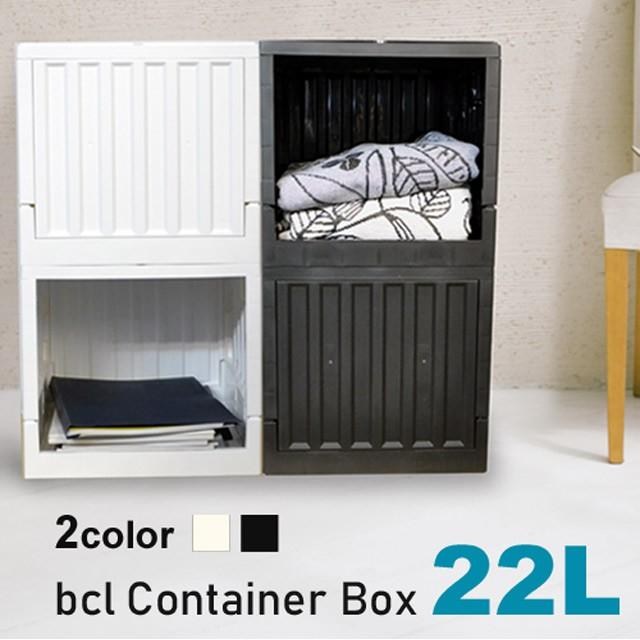 【収納ボックス 折りたたみ】 bcl コンテナボックス 22L ホワイト ブラック / container box 22L [収納ボックス 収納ケース 収納BOX 屋外