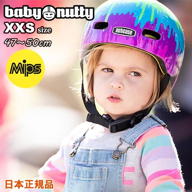 ナットケース ベビーナッティー XXSサイズ / Nutcase Baby Nutty XXS size 子供用 ヘルメット 赤ちゃん 自転車 キッズ ナットケースヘル