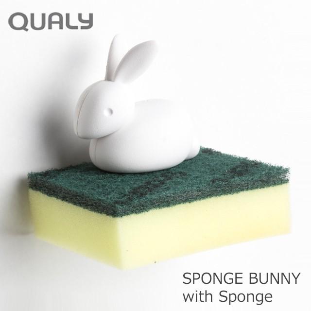 クオリー スポンジ バニー / QUALY Sponge Bunny [スポンジホルダー スポンジ置き スポンジ入れ スポンジラック]