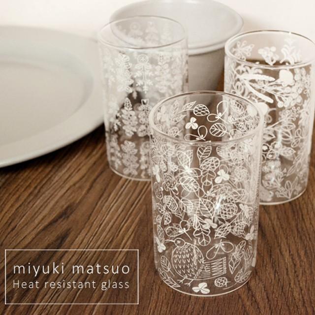 松尾ミユキ 耐熱グラス Heat resistant glass マツオミユキ グラス コップ 耐熱 おしゃれ ホットグラス タンブラー 食器 かわいい