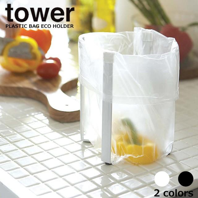 ポリ袋エコホルダー タワー [ ポリ袋 エコホルダー 三角コーナー おしゃれ ごみ箱 ダストボックス ごみ袋 水切り 折りたたみ キッチンエ