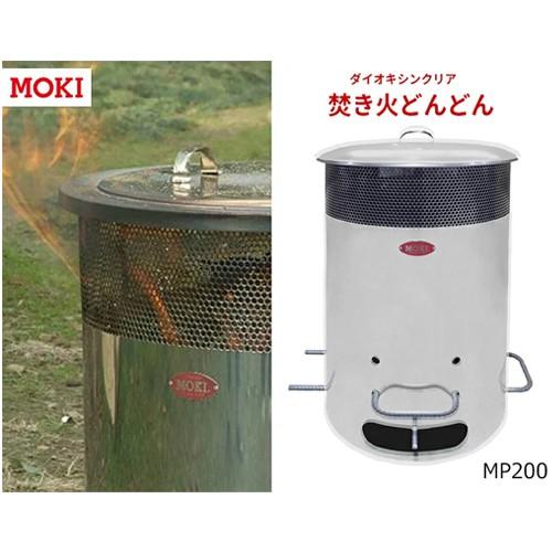 家庭用焼却炉 MOKI MP200 火災予防 ダイオキシン対策 無煙 無臭 大型 モキ製作所 焚き火どんどん 200L