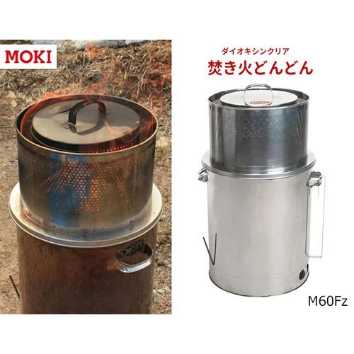 家庭用焼却炉 MOKI M60Fz 火災予防 ダイオキシン対策 無煙 無臭 大型 モキ製作所 焚き火どんどん 60L