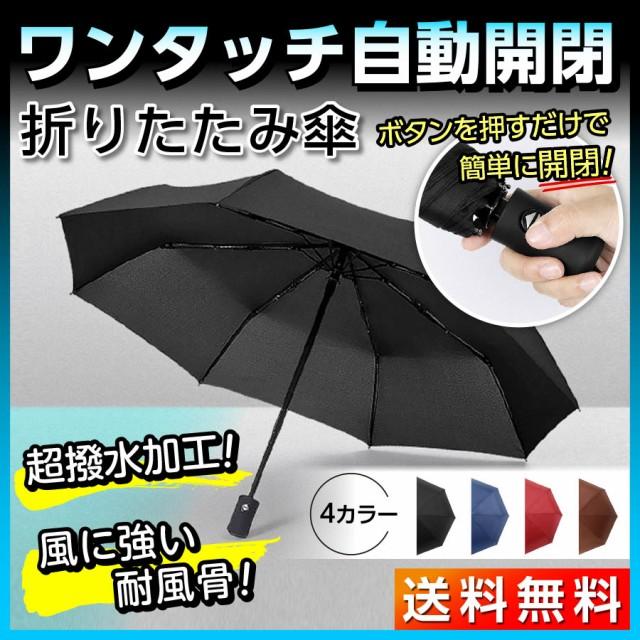 b02bd31d8739 折りたたみ傘 傘 カサ かさ メンズ レディース ワンタッチ自動開閉 折りたたみ 軽量 折り畳み傘 送料無料