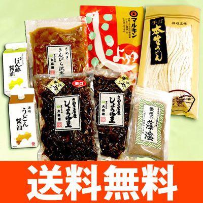 讃岐のうまいもん お試しセットB ( 讃岐うどん 鎌田醤油 しょうゆ豆など8品 ) 送料無料 ( 条件つき )