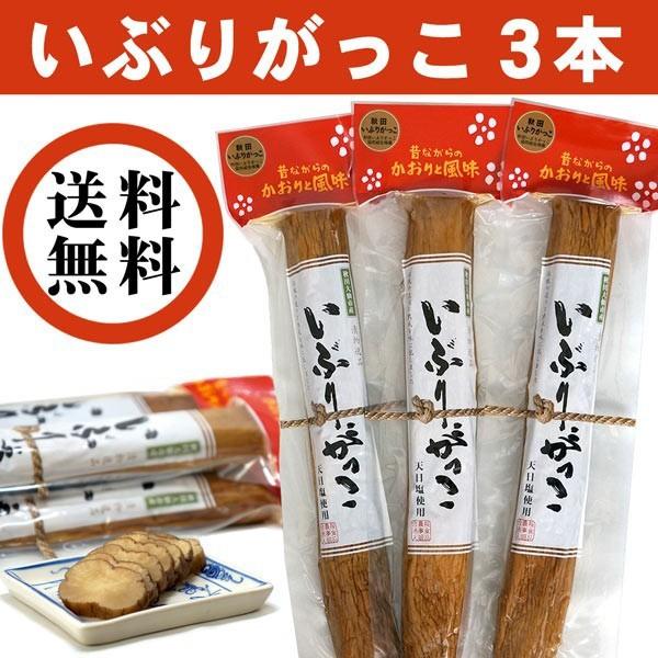 いぶりがっこ ( 薫製たくあん 桜食品 ) Sサイズ3本セット 秋田 沢庵 送料無料 ( 条件つき )