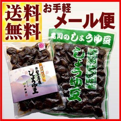 しょうゆ豆 2種 ( 希少糖 三温糖 醤油豆 ) 送料無料 お試し メール便