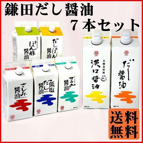 鎌田醤油 バラエティー7本セットA (だし醤油 淡口醤油 など計7本) 送料無料 (条件付き)