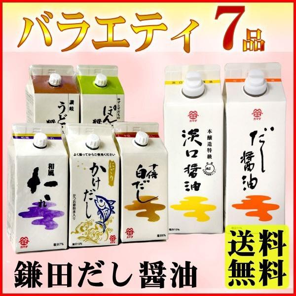 鎌田醤油 バラエティー7本セットB (だし醤油 和風たれ など計7本) 送料無料 (条件付き)