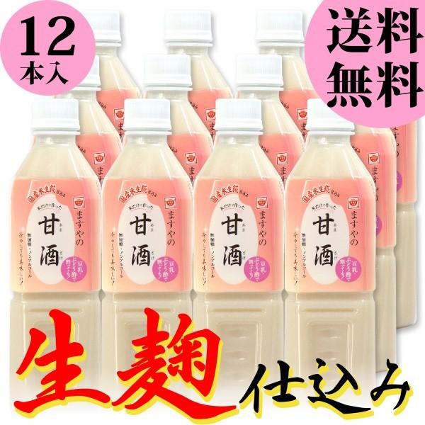甘酒 生麹仕込み 米麹 砂糖不使用 ノンアルコール 500ml×12本 送料無料 (条件つき)