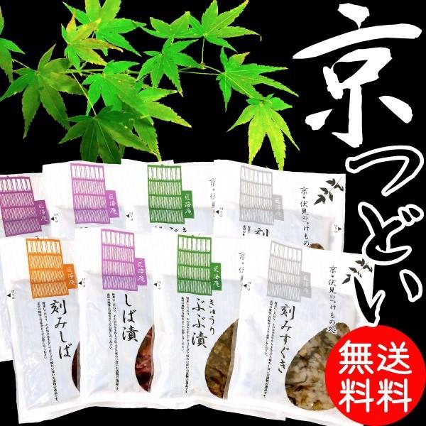 京つどい 京都 土産 京漬物 8品セット (しば漬3種 刻みすぐき漬 きゅうりぶぶ漬) 送料無料 (条件付き)