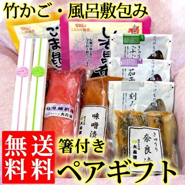 和風グルメ ペアセット [ 竹かご風呂敷包み 夫婦箸付 ] 送料無料 (条件付き)