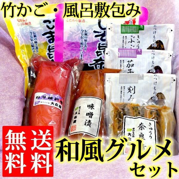 和風グルメセット 竹かご 風呂敷包み ギフトセット 送料無料 (条件付き) 進物