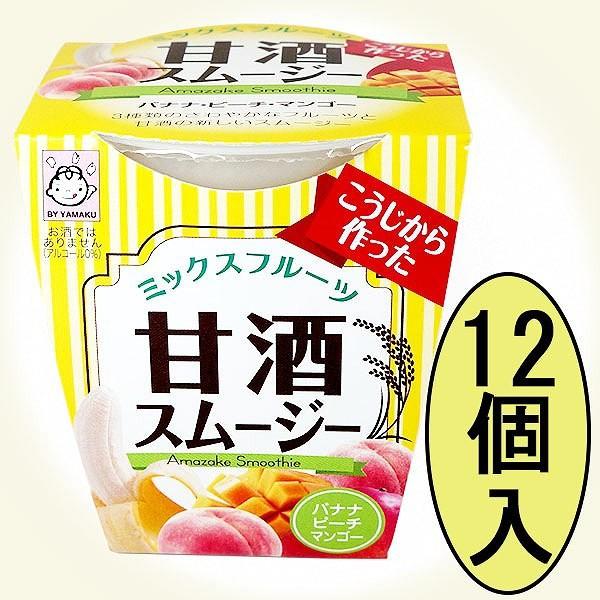 甘酒 スムージー ミックスフルーツ ( バナナ・ピーチ・マンゴー ) 180gカップ 12個入 あま酒 送料無料 (条件つき)