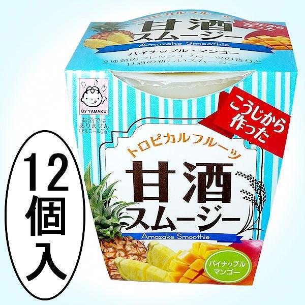 甘酒 スムージー トロピカルフルーツ ( パイナップル・マンゴー ) 180gカップ 12個入 あま酒 送料無料 (条件つき)