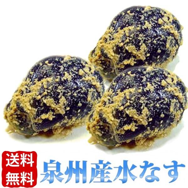 水なす ( 水茄子 ぬか漬け ) 個包装 ×3袋 泉州 漬物 【クール便】 送料無料( 条件つき )