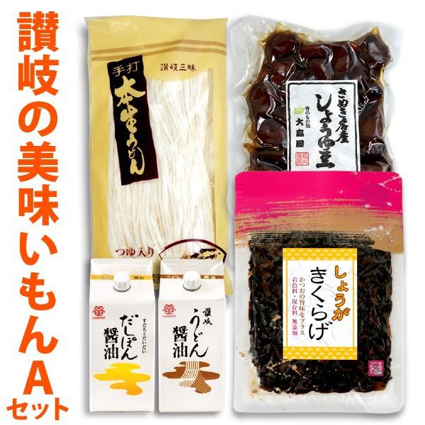 讃岐のうまいもん お試しセットA ( 讃岐うどん 鎌田醤油 しょうゆ豆 など5品 ) 送料無料 (条件付き)