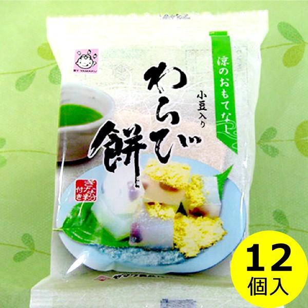 わらび餅 小豆入り ( きな粉付き ) ×12袋 ストック 非常食 個食 まとめ買い 送料無料(条件付き)