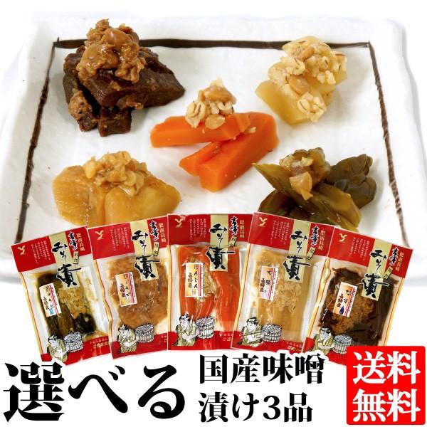 選べる3品 国産 田舎 味噌漬け ( 大根 胡瓜 人参 茄子 生姜 ) メール便 送料無料