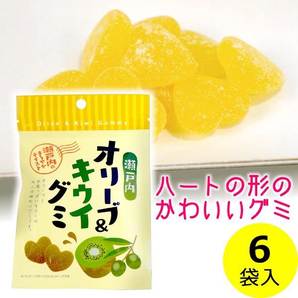 瀬戸内 オリーブ&キウイグミ 6袋入り 送料無料 ( 条件つき )