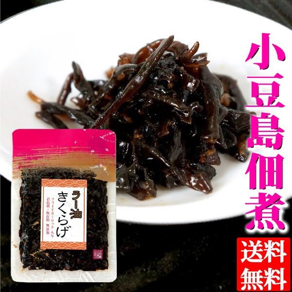 小豆島 醤の郷 ラー油きくらげ 佃煮 70g 送料無料 メール便