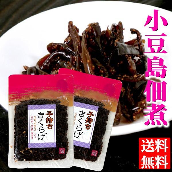 小豆島 醤の郷 子持ちきくらげ 佃煮 70g×2袋セット 送料無料 メール便