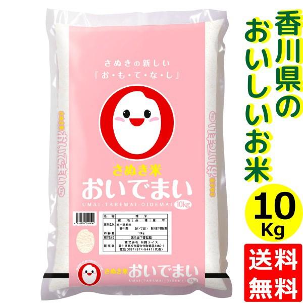 令和元年度産 おいでまい 精米 10kg 送料無料 香川県産米 香川県 讃岐米 特A米 産地直送 (条件付き)