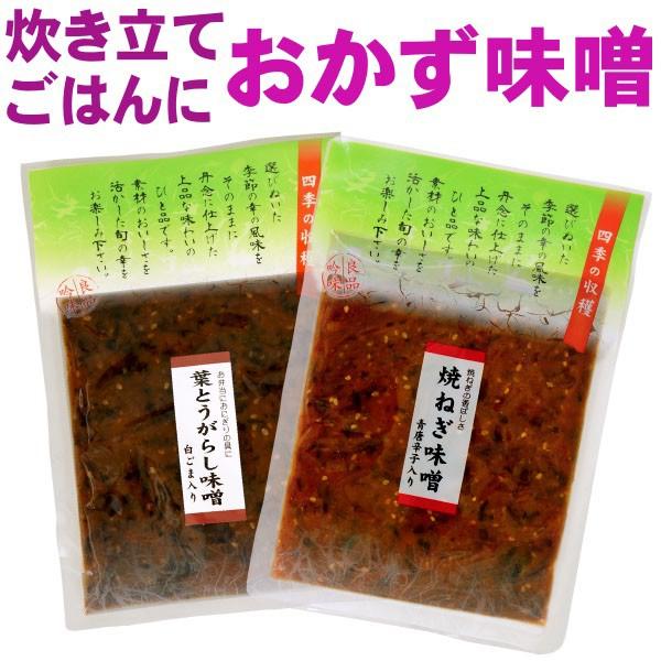焼ねぎ味噌 葉とうがらし味噌 食べくらべセット 送料無料 メール便