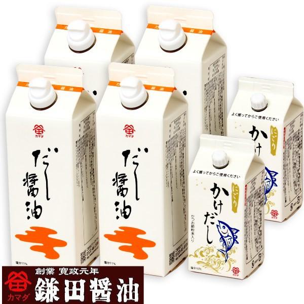 鎌田醤油 鎌田だし醤油 レギュラーセット ( だし醤油 ・ かけだし ) 送料無料(条件付き)