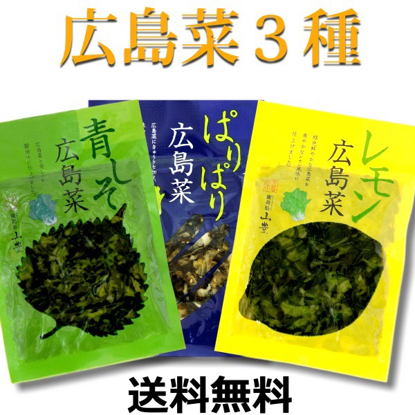広島菜 刻み漬物 3品 送料無料 メール便 ( 倭 ・ 青しそ ・ レモン )