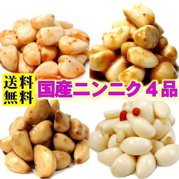 国産にんにく漬物セット ( 梅肉・キムチ・薬膳・たまり ) 各100g×4 送料無料 メール便